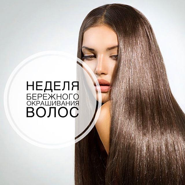 Неделя бережного окрашивания волос